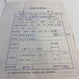 程檀生(量子力学物理学家,北京大学教授)手稿《简历》2页