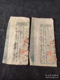 1952年.社员股金收据存根2份