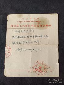1972年,西吉县王民公社革命委员会便函一份,带毛主席语录