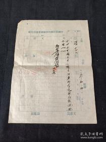 民国37年,中国农民银行包头办事处抄电报一份