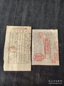 解放初期,座商发货票2份