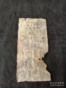 民国四年,陕甘宁晋绥边区营业税票两份.