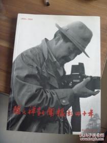 陈文祥新闻摄影四十年【大量淄博老照片】