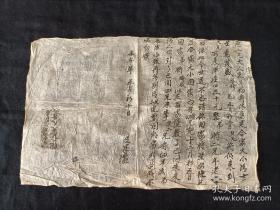 民国【壬午年.1942年】手写字据一份