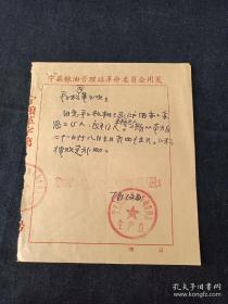 宁夏粮油管理站革命委员会用笺一份,带敬祝毛主席万寿无疆字样