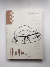 漫画家缪印堂签名本《漫画春秋》