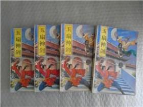 玉扇神剑【全四册】