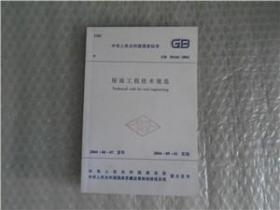 gb50345-2004屋面工程技术规范