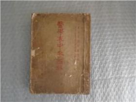 医学衷中参西录第二册,第三册。1957