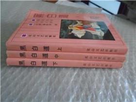 黑白道【全三册】