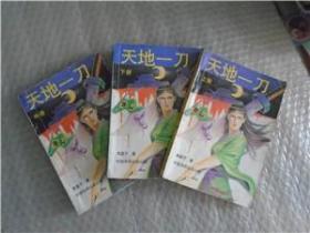 天地一刀【全三册】
