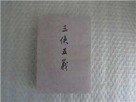 三侠五义【繁体竖版】