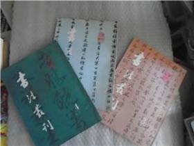 书法丛刊1993-2,3,4期