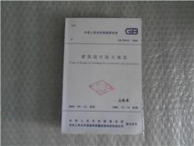 gb50016-2006建筑设计防火规范