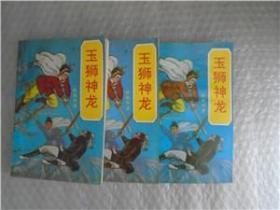 玉狮神龙【全三册】