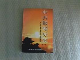中共邯郸历史第一卷
