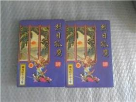 烈日孤鹰【全二册】