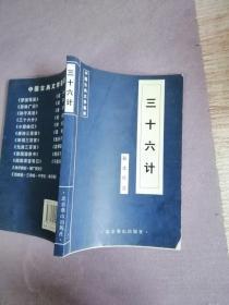 中国古典文学荟萃 三十六计