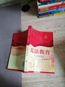 宪法教育大学生版