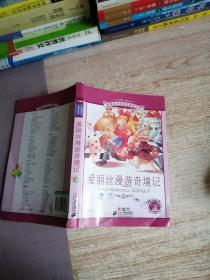 新课标小学语文阅读丛书:爱丽丝漫游奇境记(彩绘注音版)