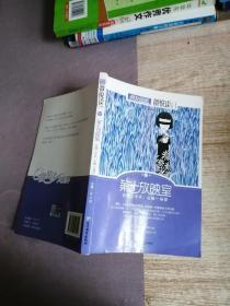 天星教育·微悦读17  第十放映室(疯狂阅读)