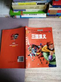 中国学生成长必读丛书:三国演义(少儿注音美绘本)