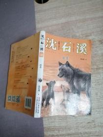 动物小说大王沈石溪:狼妻(注音读本)