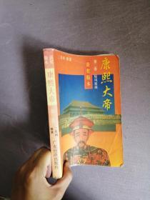 康熙大帝 第二卷