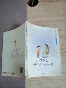 小香咕全传⑩:小香咕和不好惹的蜜蜂老师
