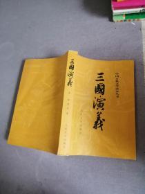 中国 古典文学读本丛书 三国演义  上