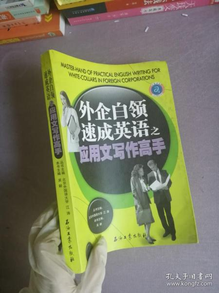 江涛英语:外企白领速成英语之应用文写作高手