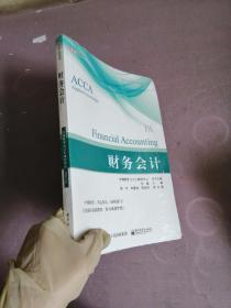 财务会计/ACCA中英双语解析丛书