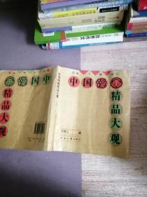 中国漫画精品大观:报刊精选