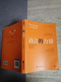 语言的力量