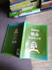 中外杰出人物主题阅读丛书:勤奋是成功之母