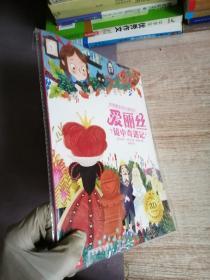 爱丽丝镜中奇遇记/经典童话3D立体绘本