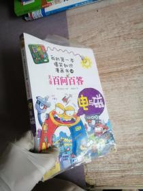 我的第一本爆笑知识漫画书:儿童百问百答14电与磁