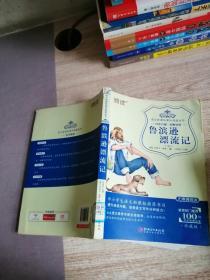 鲁滨逊漂流记(珍藏版 无障碍阅读)/语文新课标课外阅读丛书