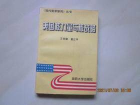 美国核力量与核战略
