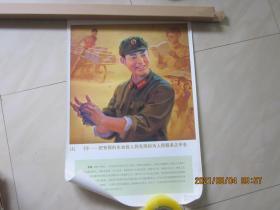 雷锋 把有限的生命投入到无限的为人民服务之中去[二开 铜版纸]宣传画