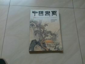 中国书画 2014年第8期 [八开]