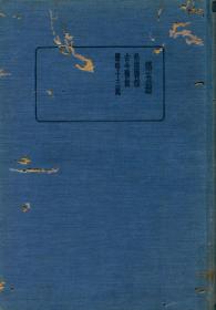 【复印件】珍本医书集成5通治类(一)