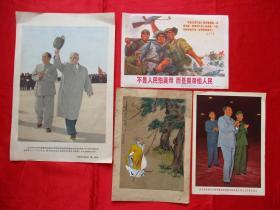 新中国文革 四张画片 毛泽东 林彪 周恩来 伏罗希洛夫 一张民国手绘老寿星