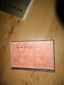 刘奉五妇科经验(精装)