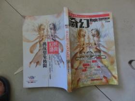 今古传奇 奇幻 2008年增刊 幻世盛典 五周年典藏本