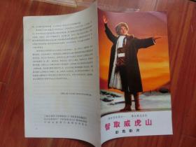革命现代京剧。革命样板戏之一。智取威虎山。彩色影片。