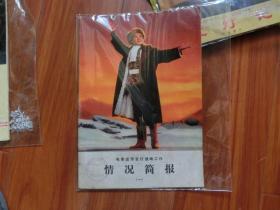 情况简报(电影宣传发行放映工作,智取威虎山