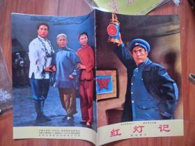 革命现代京剧 红灯记 彩色影片