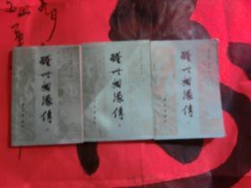 酲世姻缘传(全三册)