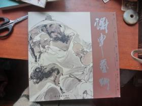 谢申艺术 12开画册